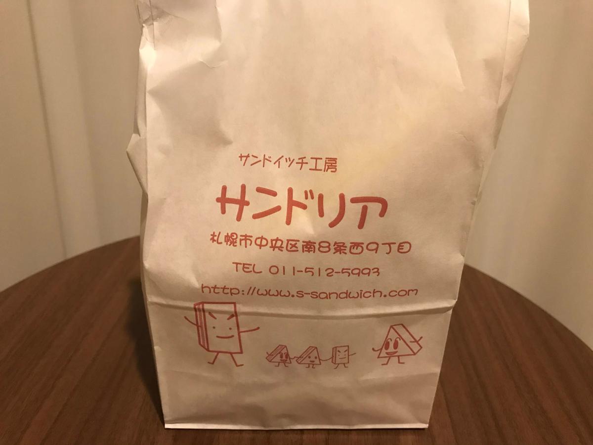 サンドリアの袋