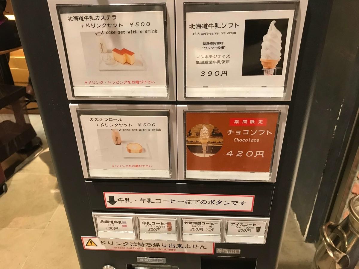 北海道牛乳カステラ メニュー