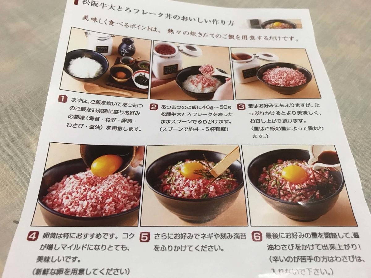 松阪牛大トロフレーク 食べ方