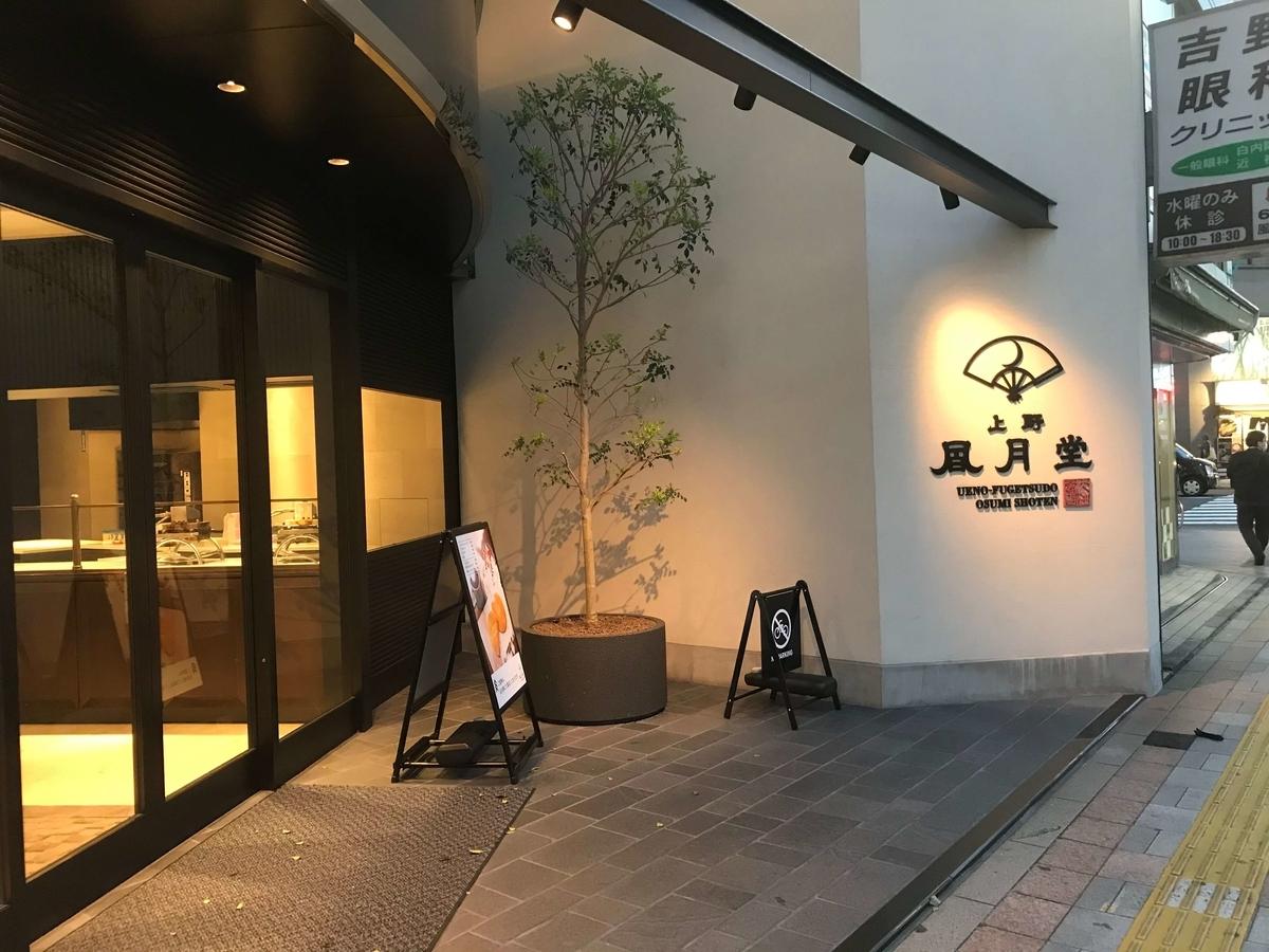 上野風月堂