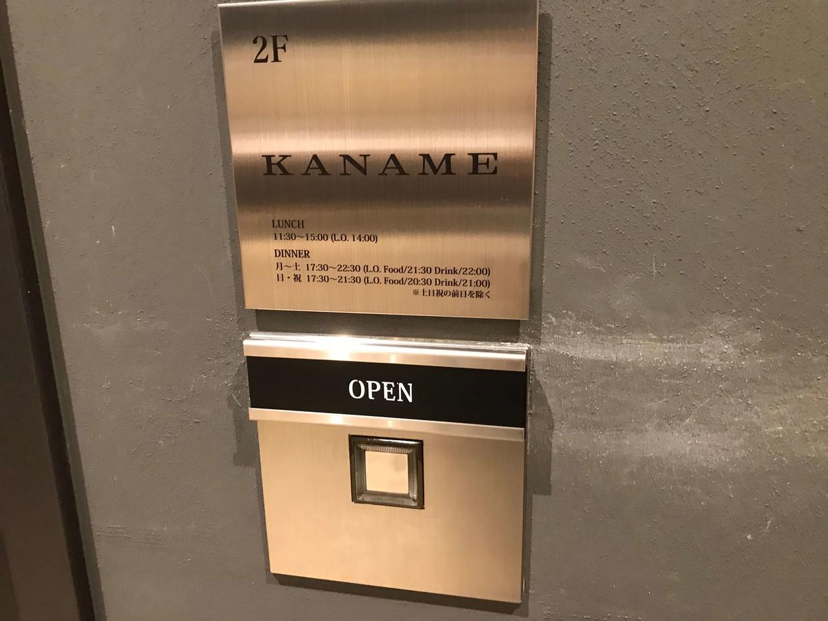 上野風月堂 KANAME