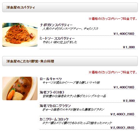 厳選洋食さくらい メニュー