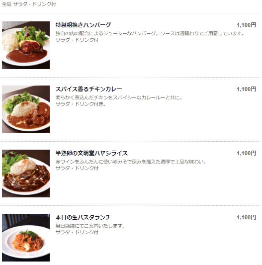 文明堂カフェ メニュー