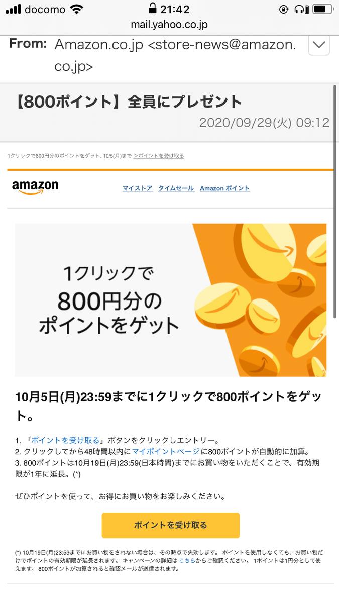 amazon 800ポイント 詐欺