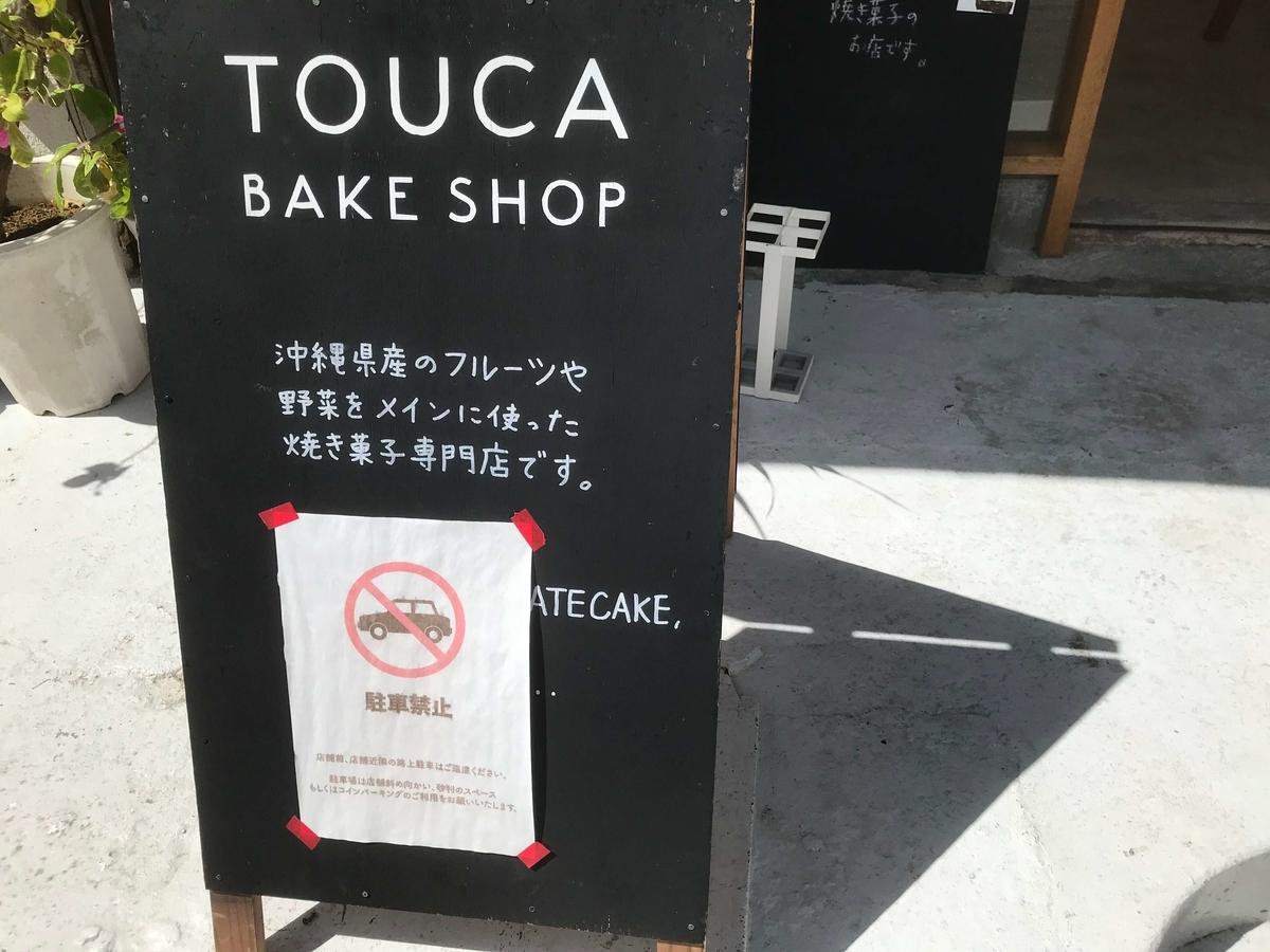 TOUCA BAKE SHOP 外観