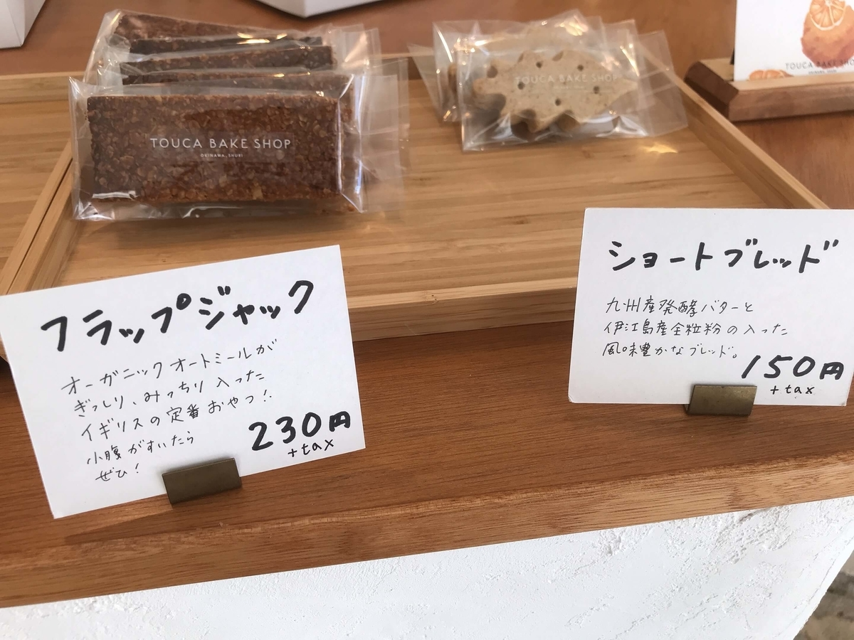 TOUCA BAKE SHOP メニュー