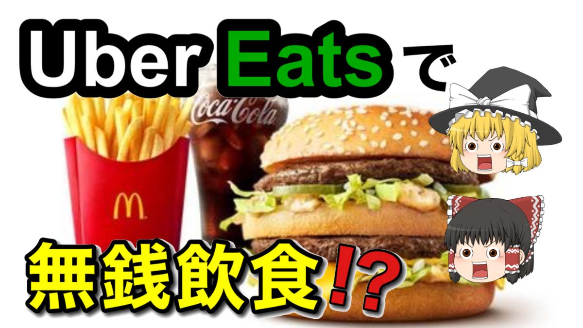 Uber Eats 無銭飲食
