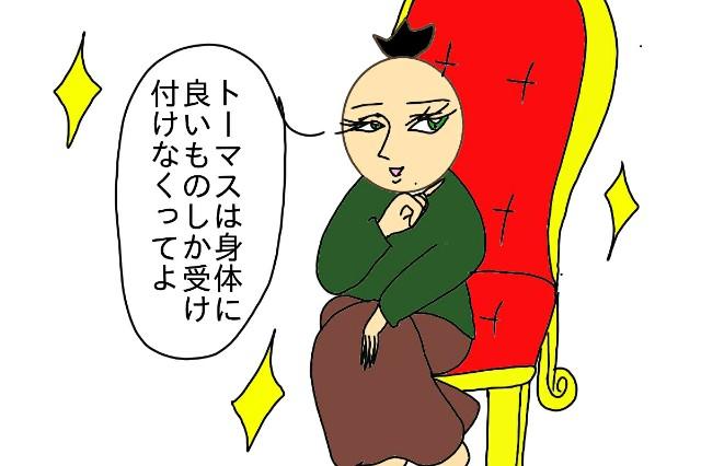 f:id:tasirotoumasu:20200819215434j:plain
