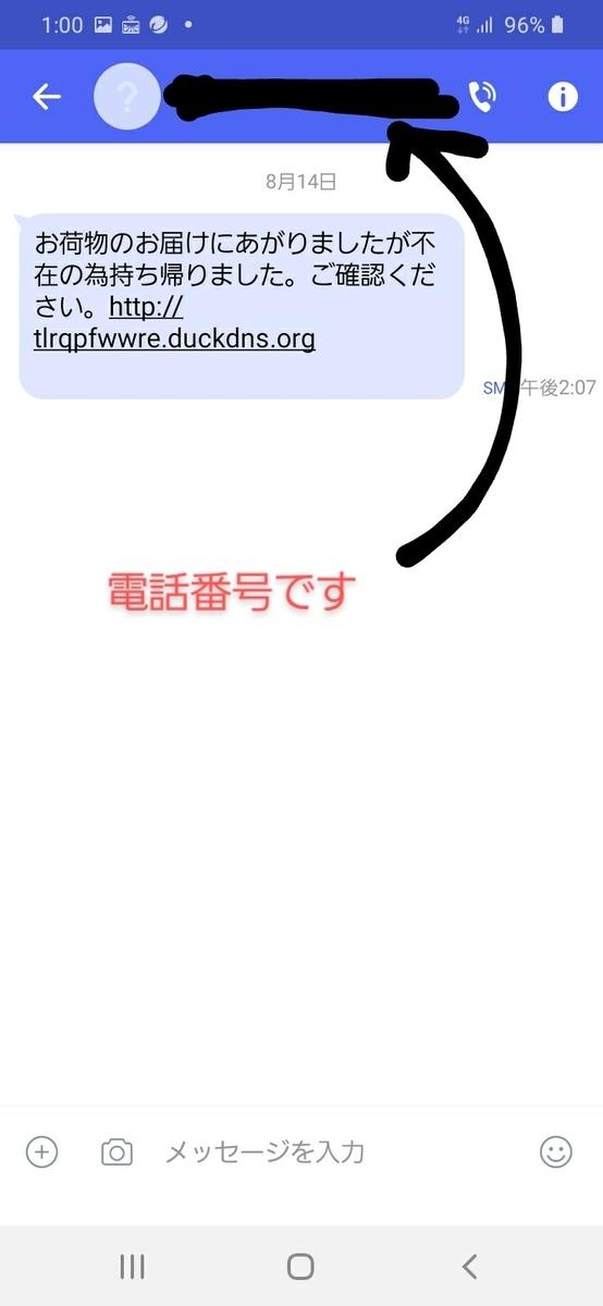 f:id:tasirotoumasu:20200822011648j:plain