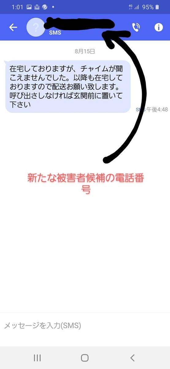 f:id:tasirotoumasu:20200822013721j:plain