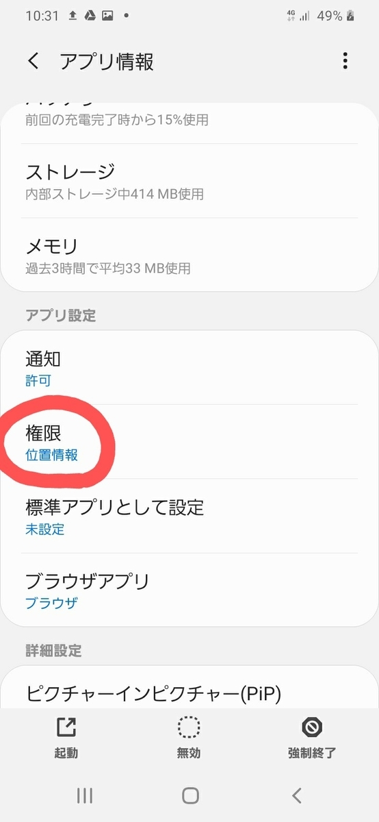 f:id:tasirotoumasu:20200822091820j:plain