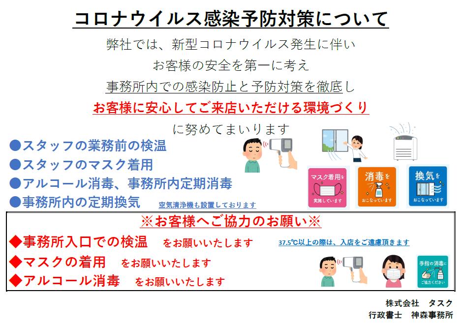f:id:taskgyosei:20200720161434p:plain