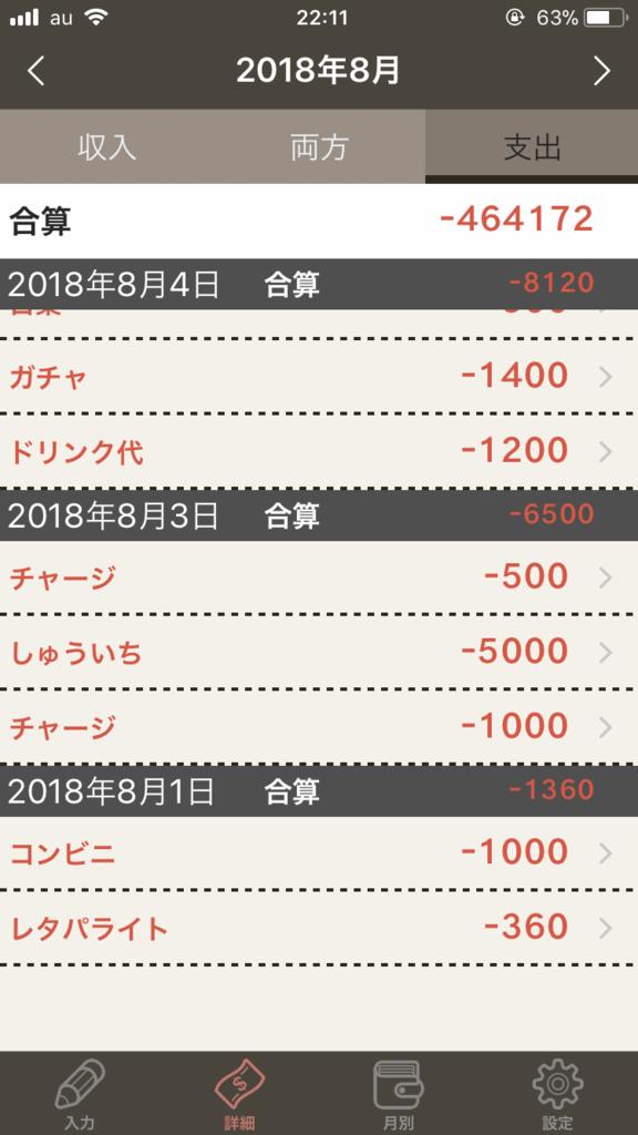 f:id:taso0:20180902222137p:plain