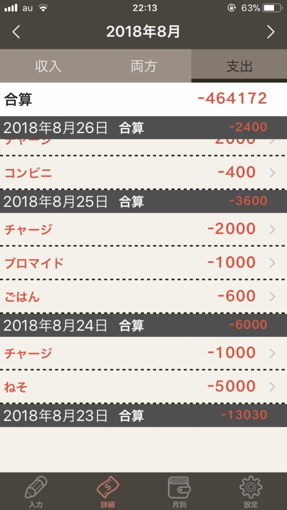 f:id:taso0:20180902222429p:plain