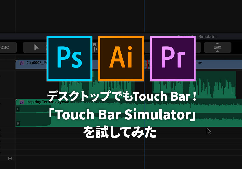 デスクトップMacでもTouch Barが使える「Touch Bar Simulator」がリリースされたので、映像編集・デザイン作業視点で試してみた