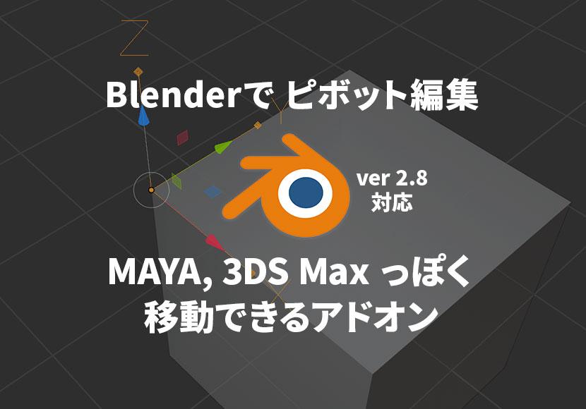 Blenderのピボットポイント(原点)をMAYAや3DS Maxのように移動・編集するアドオン