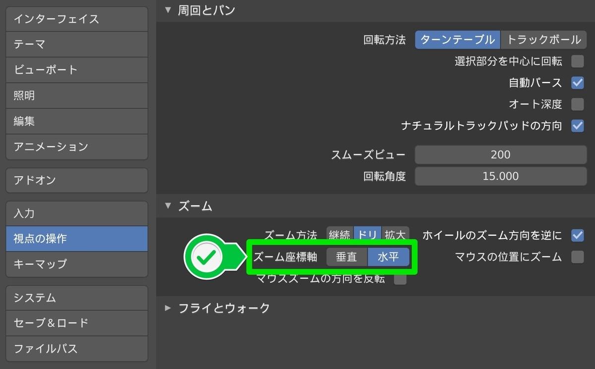 制作メモ:マウスドラッグでズームする際の方向を変更する方法【Blender】