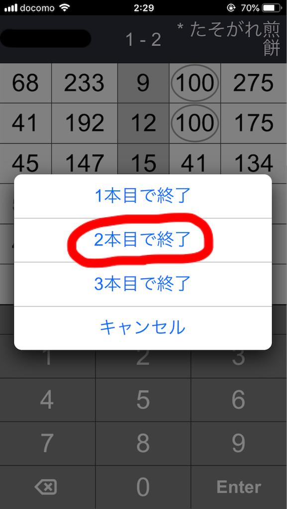 f:id:tasogare_senbei:20190405044955p:image