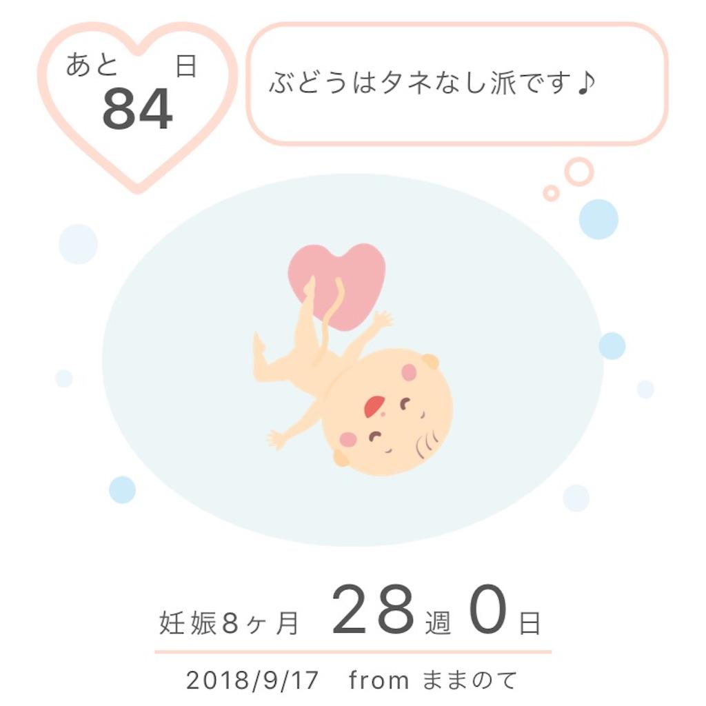 f:id:tasomoi:20180919110807j:image