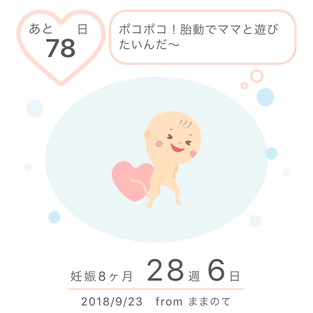 f:id:tasomoi:20180925190336j:image