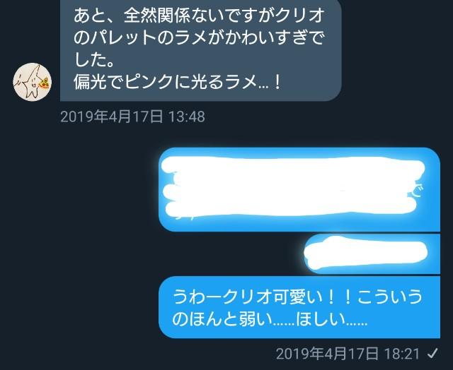 f:id:tasotoro:20190516165456j:plain