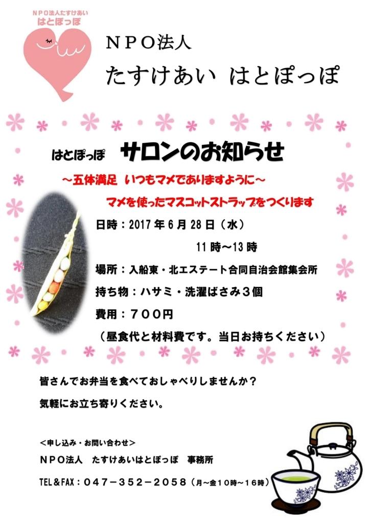 f:id:tasukeaihatopoppo:20170612183406j:plain