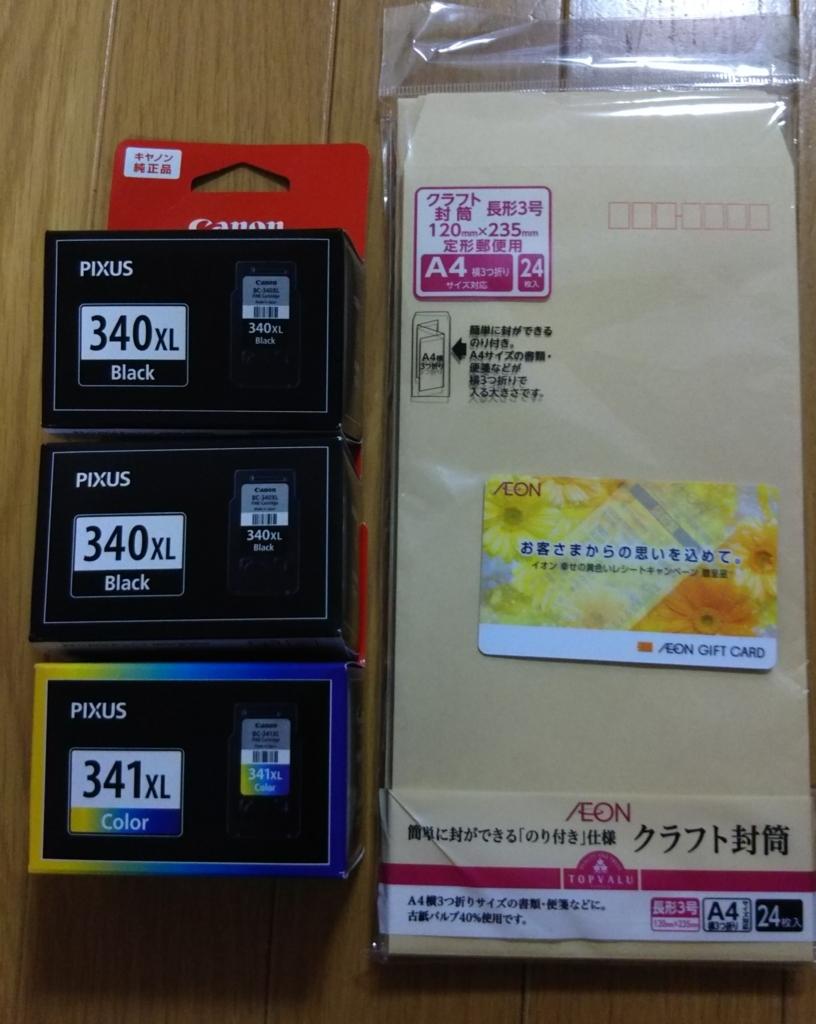 f:id:tasukeaihatopoppo:20170726091854j:plain