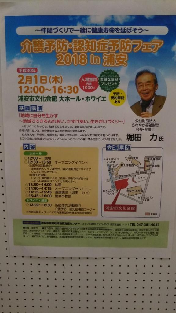 f:id:tasukeaihatopoppo:20180207143812j:plain