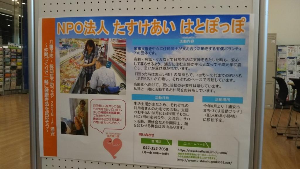 f:id:tasukeaihatopoppo:20180207150251j:plain