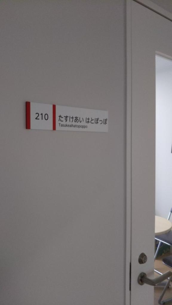 f:id:tasukeaihatopoppo:20180625121752j:plain