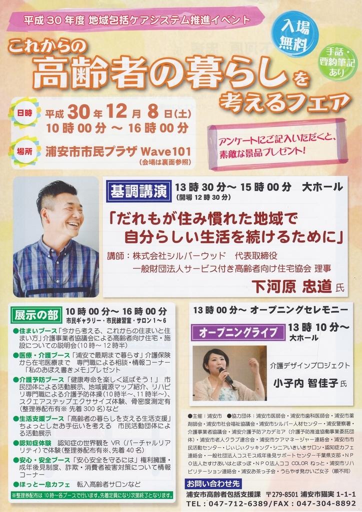 f:id:tasukeaihatopoppo:20181206103202j:plain