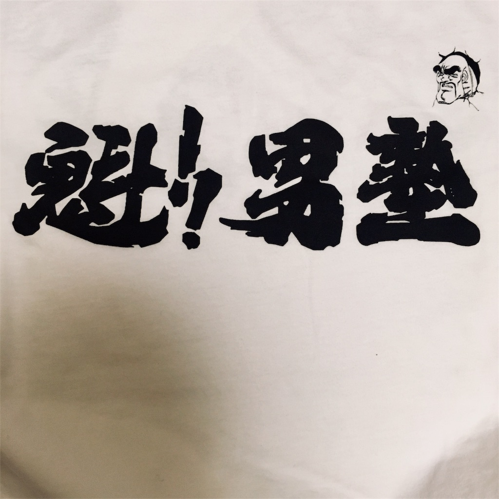 f:id:tasuku-sato1986:20180503235240j:image
