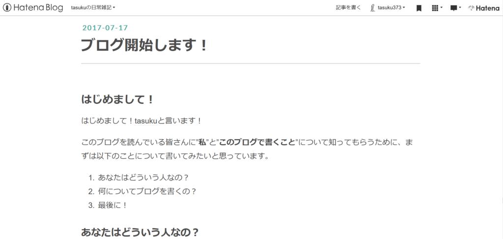 f:id:tasuku373:20170727234150p:plain
