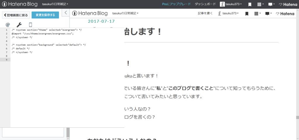 f:id:tasuku373:20170727234248p:plain