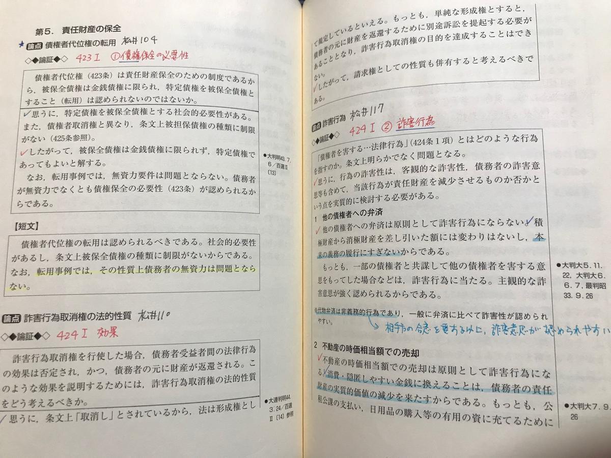 f:id:tasumaru:20190511203830j:plain