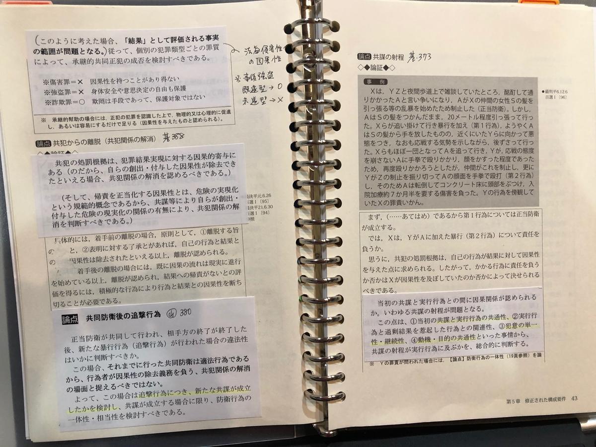 f:id:tasumaru:20190601233703j:plain