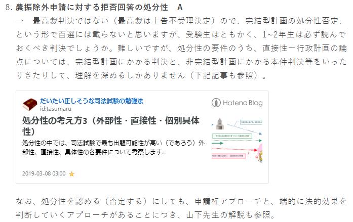 f:id:tasumaru:20200817133827p:plain