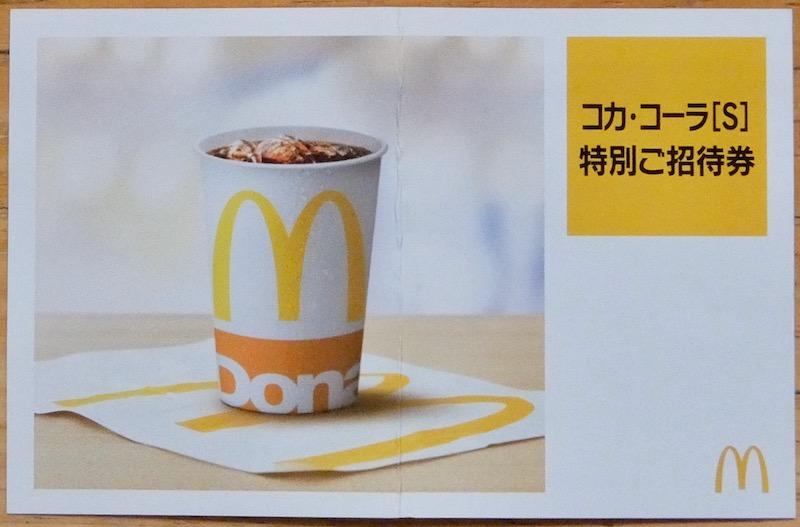 f:id:tasunosuke:20200606202920j:plain