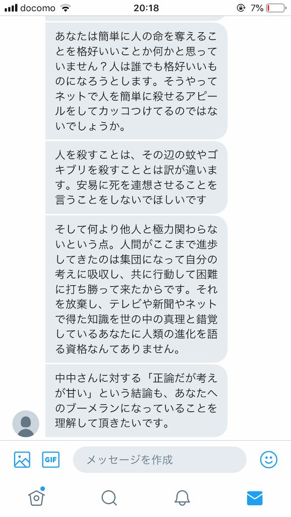 f:id:tasyuminohito:20190131201936p:image