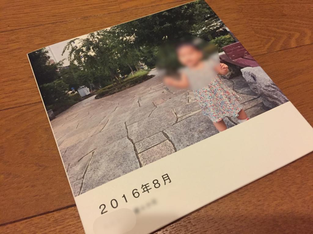 f:id:tatamitta:20161114225340j:plain