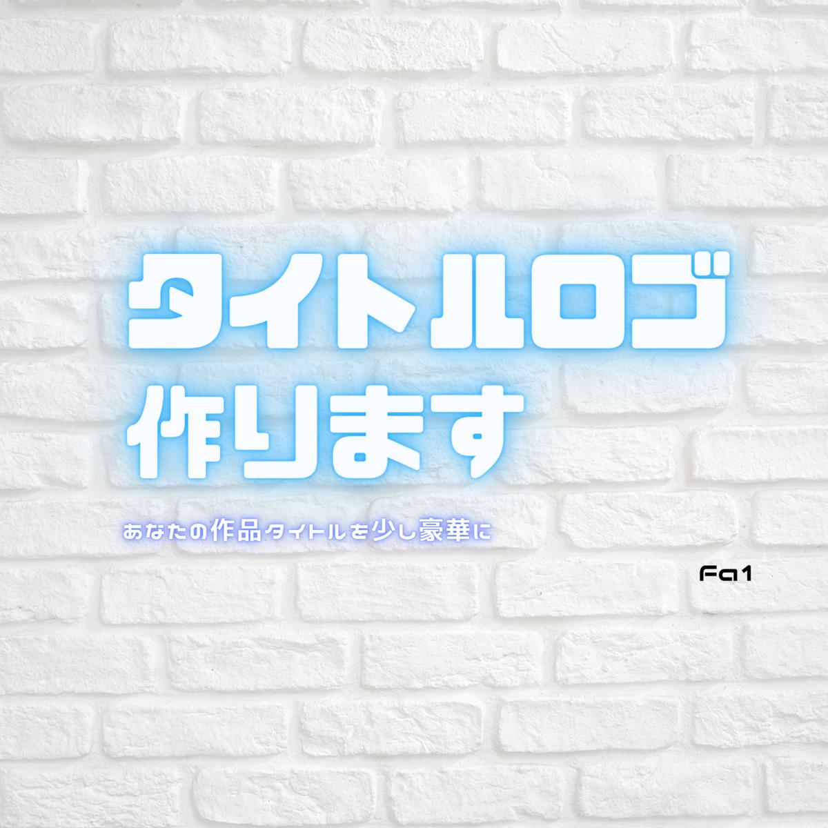 f:id:tatata_ichi:20201102122006p:plain