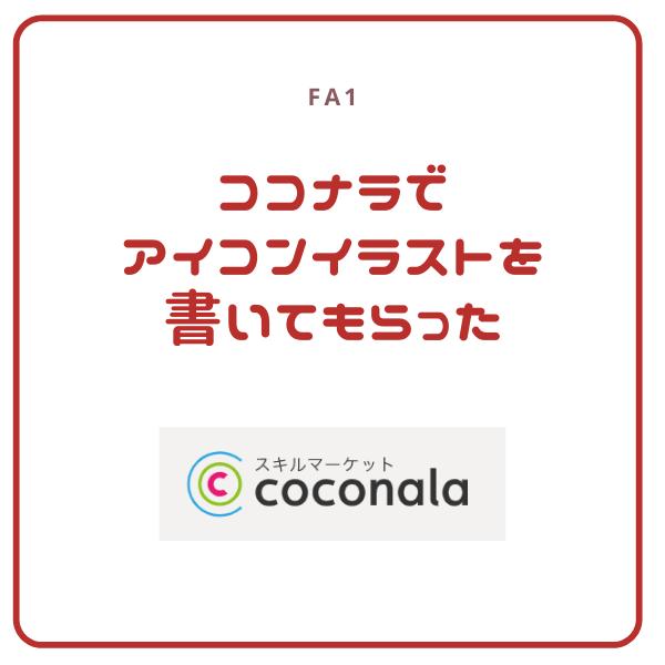 f:id:tatata_ichi:20210115202018p:plain