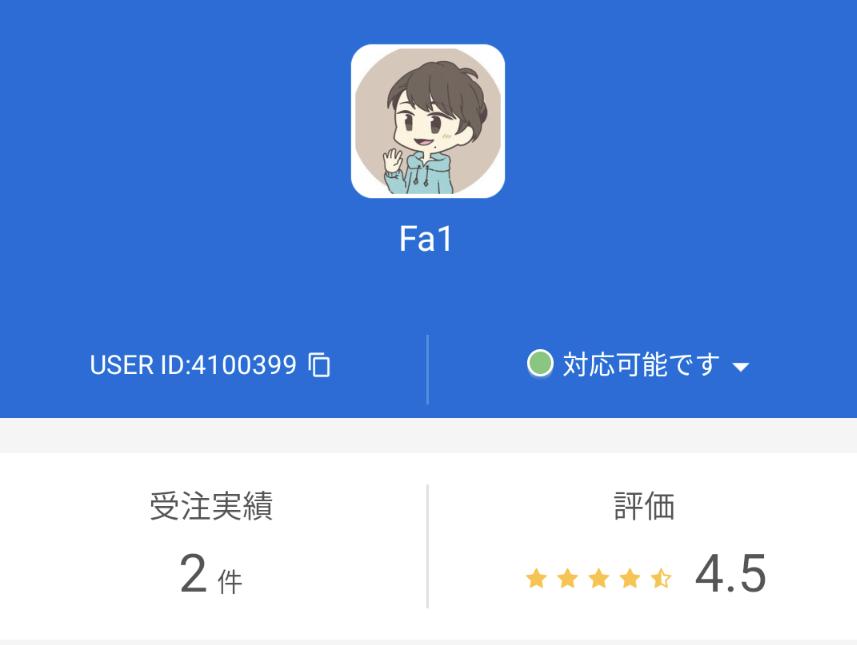 f:id:tatata_ichi:20210116104116p:plain
