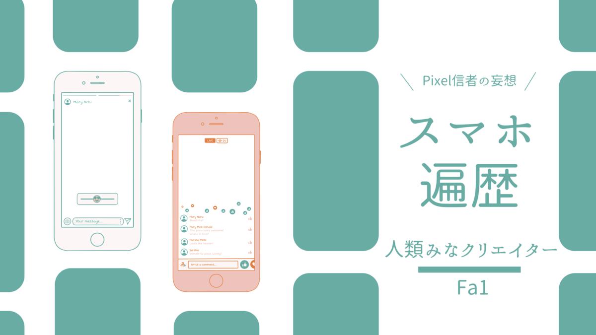 f:id:tatata_ichi:20210207130412p:plain
