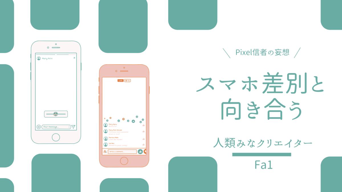 f:id:tatata_ichi:20210223094100p:plain