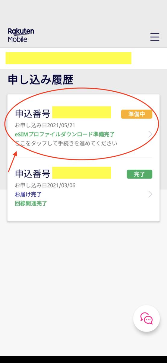 f:id:tatata_ichi:20210528104023p:plain