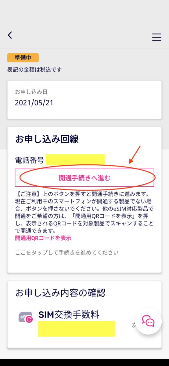 f:id:tatata_ichi:20210528104129p:plain
