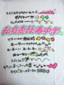 私立恵比寿中学glaxxxyTシャツ