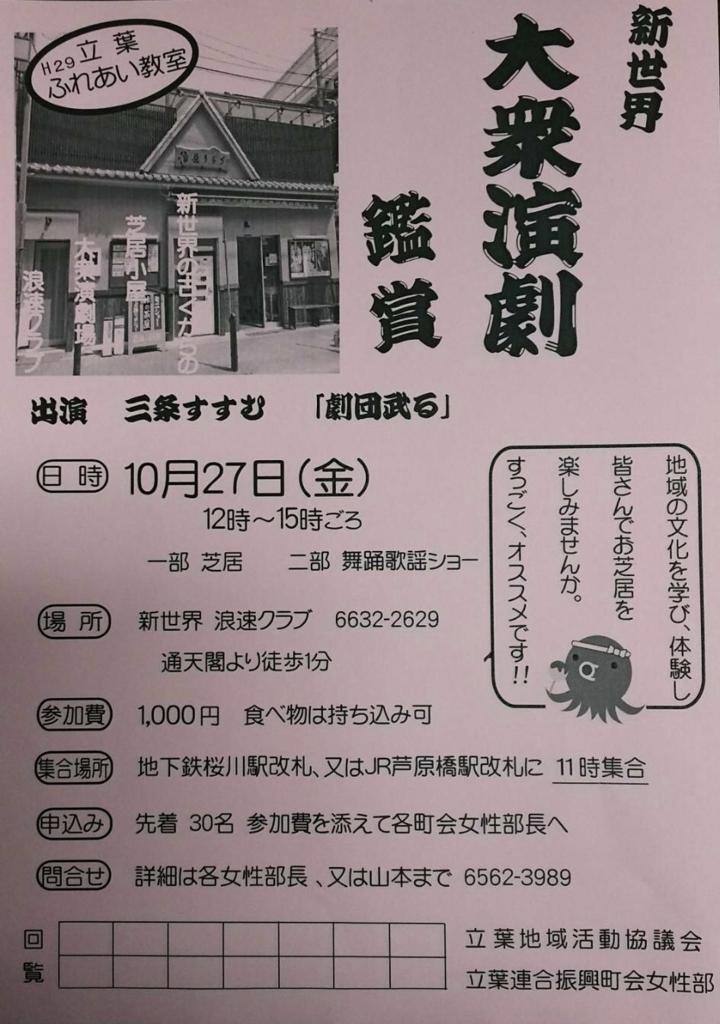 f:id:tatebachikatu:20171005134848j:plain