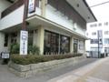 [館林駅][館林市役所][宿泊施設]ビジネス旅館 吉川